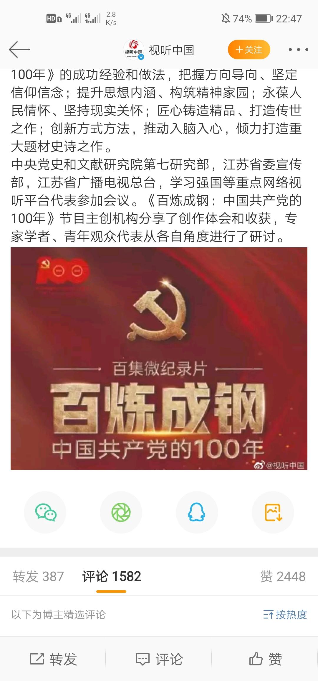 Screenshot_20210916_224736_com_sina_weibo.jpg